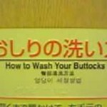 How To Wash Your Buttocks