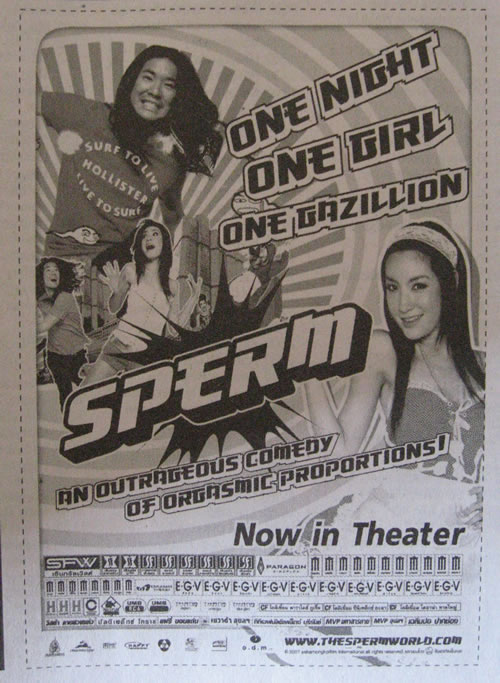Sperm the movie