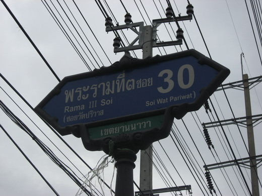 Wat Pariwas Road Sign