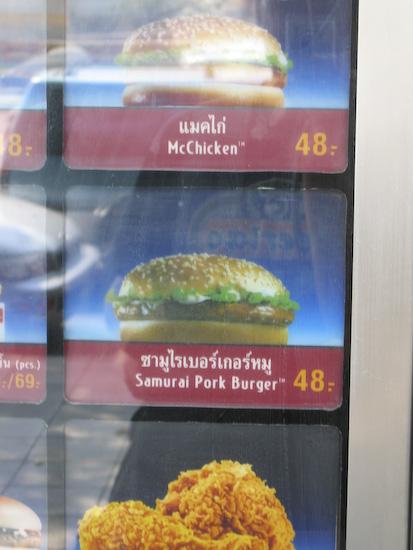 Samurai Pork Burger, Bangkok, Thailand
