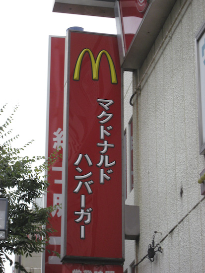 McDonalds sign, Tokyo, Japan