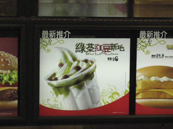 Green Tea And Red Bean Sundae, Hong Kong