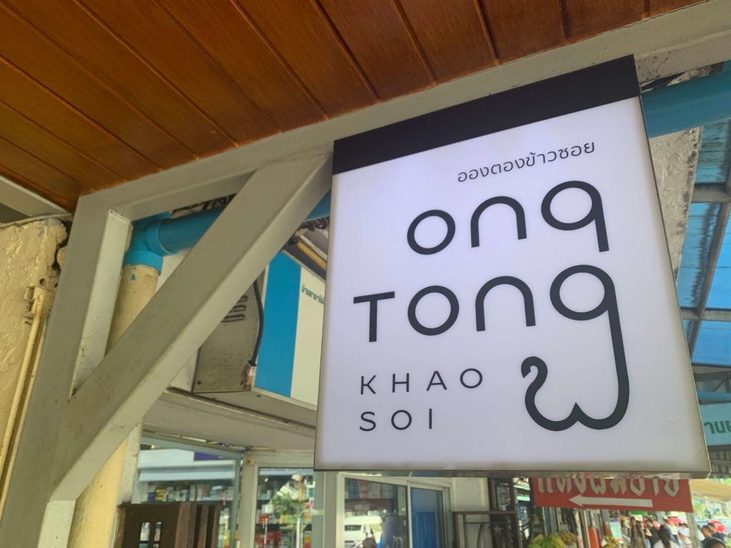 Ong Tong Khao Soi, Ari, Bangkok